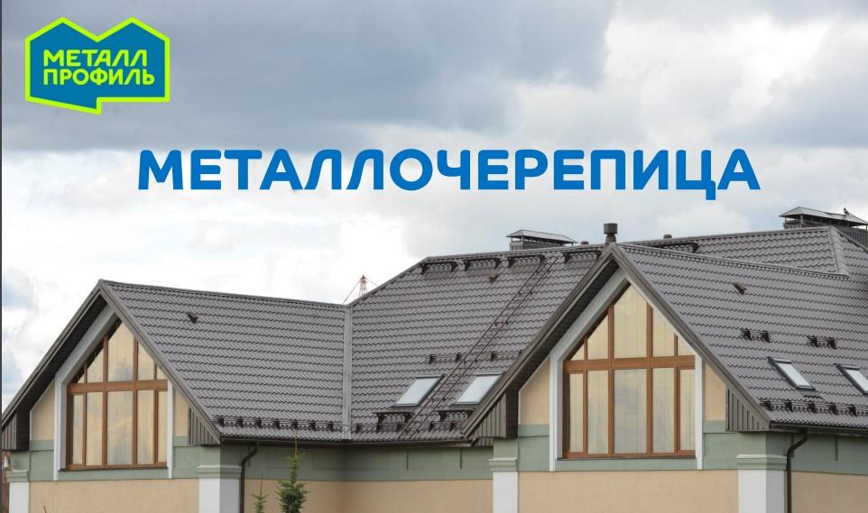 Металлочерепица — от компании Металл Профиль, классификация, применение и монтаж