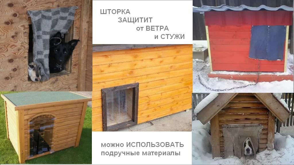 Собачья будка своими руками. Делаем будку для собаки. Этапы работ, идеи, фото