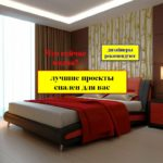 Дизайн-проект спальни. Как выбрать проект спальни. Идеи и фото