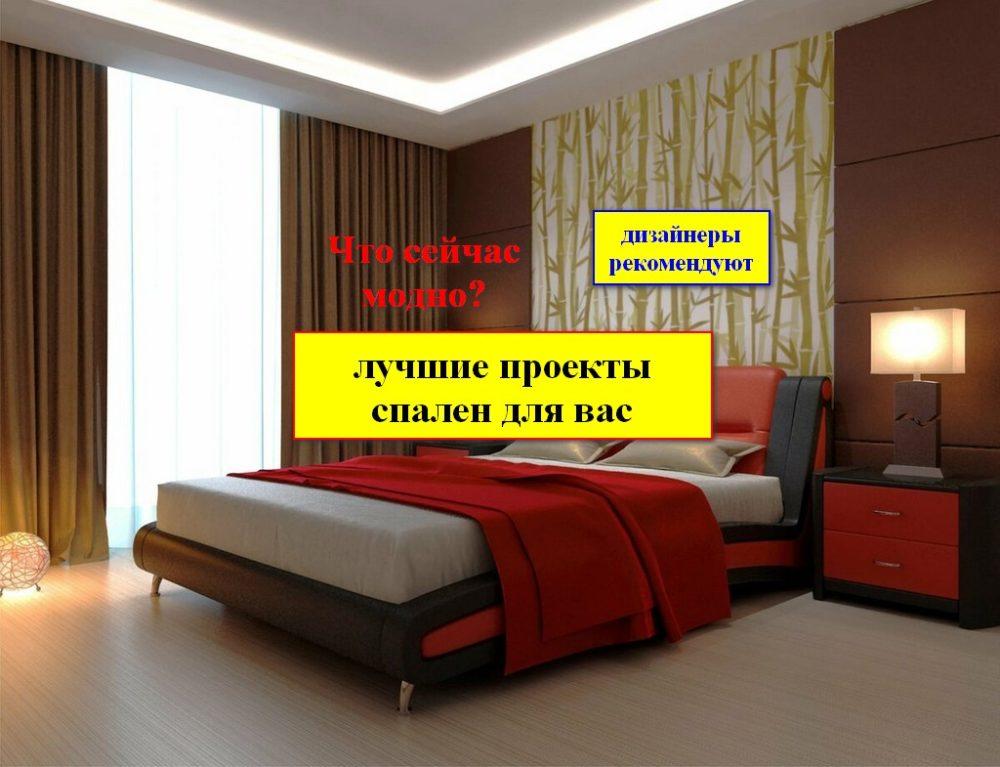 Лучшие дизайн-проекты спален