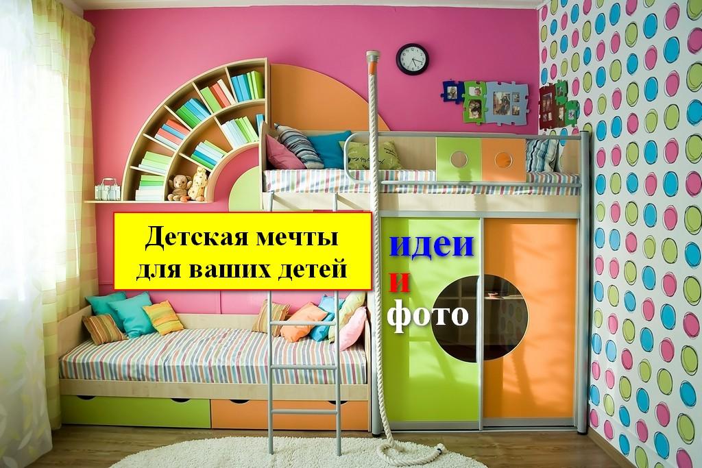 Дизайн детской комнаты идеи и фото