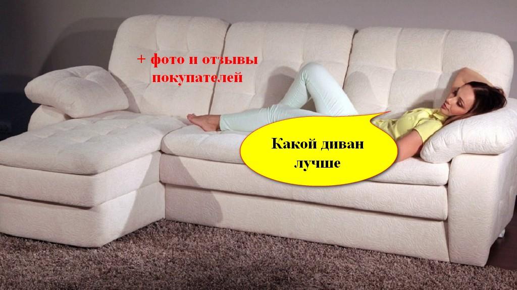 Какой диван лучше и как его выбрать